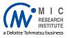 デロイト トーマツ ミック経済研究所|株式会社ミック経済研究所